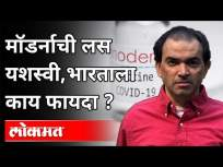 मॉडर्नाच्या लशीचा भारताला काय फायदा? Dr Ravi Godse On Moderna Vaccine And Benefits Of India | Lokmat - Marathi News | What is the benefit of modern vaccine to India? Dr Ravi Godse On Moderna Vaccine And Benefits Of India | Lokmat | Latest international Videos at Lokmat.com