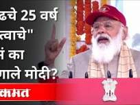 पुढचे 25 वर्ष महत्वाचे असं का म्हणाले मोदी | PM Narendra Modi's Speech at NCC Rally in Delhi - Marathi News | Why Modi said next 25 years is important PM Narendra Modi's Speech at NCC Rally in Delhi | Latest politics Videos at Lokmat.com