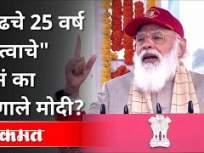 पुढचे 25 वर्ष महत्वाचे असं का म्हणाले मोदी | PM Narendra Modi's Speech at NCC Rally in Delhi - Marathi News | Why Modi said next 25 years is important PM Narendra Modi's Speech at NCC Rally in Delhi | Latest politics Videos at Lokmat.com