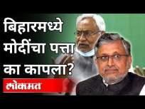 बिहारमध्ये मोदींचा पत्ता का कापला? - Marathi News   Why was Modi's address cut off in Bihar?   Latest national Videos at Lokmat.com