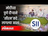 मोदींच्या पुणे दौऱ्याने 'Serum' कडे लागल्या आशा | PM Narendra Modi Visit Serum Institute Of Pune - Marathi News | Modi's Pune tour raises hopes for 'Serum' | PM Narendra Modi Visits Serum Institute Of Pune | Latest maharashtra Videos at Lokmat.com