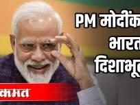 पंतप्रधान मोदींकडून भारताची दिशाभूल