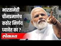 भारतानेही चीनप्रमाणेच कठोर निर्णय घ्यावेत - Marathi News | India should make tough decisions like China | Latest national Videos at Lokmat.com