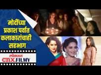 मोदींच्या प्रकाश पर्वात कलाकारांचाही सहभाग - Marathi News | Artists also participate in Modi's lighting festival | Latest entertainment Videos at Lokmat.com