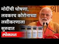 कोरोनाच्या लसीकरणाला लवकरच सुरूवात | PM Narendra Modi On Corona Vaccine Update | India News - Marathi News | Corona vaccination to begin soon | PM Narendra Modi On Corona Vaccine Update | India News | Latest national Videos at Lokmat.com