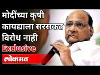 मोदींच्या कृषी कायद्याला सरसकट विरोध नाही | Sharad Pawar On Modis New Farmer Law | india News - Marathi News | There is no opposition to Modi's agriculture law Sharad Pawar On Modis New Farmer Law | india News | Latest maharashtra Videos at Lokmat.com
