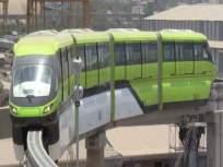 गुड न्यूज : मोनोरेलचे कोच आता भारतात विकसित होणार - Marathi News | Good news: Monorail coaches will now be developed in India | Latest mumbai News at Lokmat.com