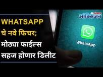 Whatsapp चे नवे फिचर | मोठ्या फाईल्स सहज होणार डिलीट | Whatsapp New Feature I Delete large Files - Marathi News | Whatsapp's new feature | Large files will be easily deleted Whatsapp New Feature I Delete large Files | Latest oxygen Videos at Lokmat.com