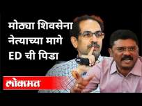मोठ्या शिवसेना नेत्याच्या मागे ED ची पिडा | MLA Pratap Sarnaik ED Raid | Thane | Maharashtra News - Marathi News | ED suffers behind big Shiv Sena leader | MLA Pratap Sarnaik ED Raid | Thane | Maharashtra News | Latest maharashtra Videos at Lokmat.com