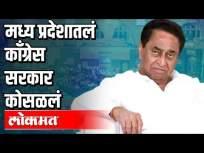 अखेर काँग्रेसचे मध्य प्रदेशातील सरकार कोसळले - Marathi News | Finally the Congress government in Madhya Pradesh collapsed | Latest national Videos at Lokmat.com