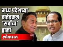मध्य प्रदेशच्या सत्तेवरून 'सर्वोच्च' ड्रामा - Marathi News | 'Supreme' drama from the power of Madhya Pradesh | Latest politics Videos at Lokmat.com