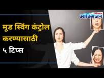 मूड स्विंग कंट्रोल करण्यासाठी पाच टिप्स कोणत्या? How To Control Mood Swings? | Lokmat Oxygen - Marathi News | What are the five tips to control mood swings? How To Control Mood Swings? | Lokmat Oxygen | Latest oxygen Videos at Lokmat.com