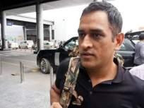 कोलकाता एअरपोर्टवर महेद्रसिंग धोनीबरोबर झाली 'ही' गोष्ट, सामानालाही हात लावू दिला नाही