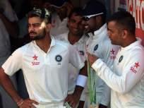 India vs West Indies Test : महेंद्रसिंग धोनीचा विक्रम मोडायला विराट कोहली सज्ज
