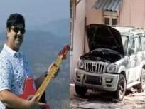Mansukh Hiren: चेहऱ्यासह डोळ्याजवळही छोट्या जखमा; मनसुख हिरेन आत्महत्या प्रकरणी गूढ आणखी वाढलं! - Marathi News | Mukesh Ambani bomb scare: Small wounds near the eyes, including the face; Mystery escalates in Mansukh Hiren suicide case! | Latest mumbai News at Lokmat.com