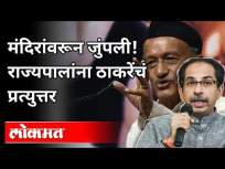 राज्यपालांना ठाकरेंचं प्रत्युत्तर |Uddhav Thackeray Letter Reaction To Governor Bhagatsingh Koshyari - Marathi News | Thackeray responds to Governor | Uddhav Thackeray Letter Reaction To Governor Bhagatsingh Koshyari | Latest politics Videos at Lokmat.com