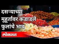 दसऱ्याच्या मुहूर्तावर कडाडले फुलांचे भाव | Dasara 2020 | Pune Flower Market | Maharashtra News - Marathi News | Prices of Kaddale flowers on the occasion of Dussehra Dasara 2020 | Pune Flower Market | Maharashtra News | Latest maharashtra Videos at Lokmat.com