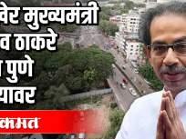 अखेर उद्धव ठाकरे उद्या पुणे दौऱ्यावर - Marathi News | Finally, Uddhav Thackeray will visit Pune tomorrow | Latest politics Videos at Lokmat.com