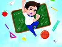 बंधमुक्त शिक्षणाचा आनंद आपण मुलांना कधी देणार?
