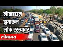 मुलुंड टोल नाक्यावरुन जाल तर कलम १४४ उल्लंघनाचा होईल गुन्हा दाखल - Marathi News | If the mulund toll goes through the nose, a violation of section 4 will be registered | Latest mumbai Videos at Lokmat.com