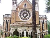 विद्यार्थी-पालकांची पहिली पसंती मुंबई विद्यापीठालाच