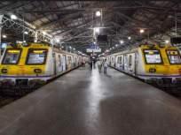 ... तर डिसेंबरमध्ये सर्वांसाठी लाेकल धावणार - Marathi News | ... so in December the will run for everyone in local railway | Latest mumbai News at Lokmat.com
