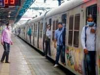 मुंबईतील लोकल ट्रेन पुन्हा बंद होणार का? रेल्वे अधिकाऱ्यांनी केले स्पष्ट - Marathi News | railway clarify on will the local train in mumbai to be closed again | Latest maharashtra News at Lokmat.com