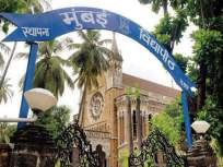मुंबई विद्यापीठाच्या २० परीक्षांचे निकाल जाहीर - Marathi News | Results of 20 examinations of Mumbai University announced | Latest mumbai News at Lokmat.com