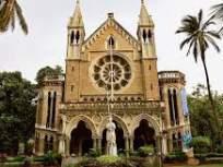 पहिल्यांदाच विद्यापीठाच्या नमुना गुणपत्रिका छायाचित्रासह संकेतस्थळावर - Marathi News | For the first time on the website with a sample photo of the Marksheet | Latest mumbai News at Lokmat.com
