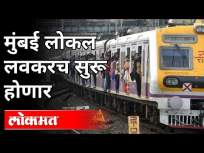 Mumbai Local लवकरच सुरू होणार | Unlock Maharashtra | Maharashtra News - Marathi News | Mumbai Local will start soon Unlock Maharashtra | Maharashtra News | Latest mumbai Videos at Lokmat.com