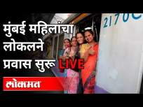मुंबईत महिलांचा लोकलने प्रवास सुरू | Ladies Opinion | Women Travel Allowed on Local Trains - Marathi News | Women's commute starts in Mumbai | Ladies Opinion | Women Travel Allowed on Local Trains | Latest mumbai Videos at Lokmat.com