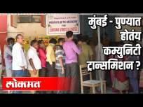 मुंबई - पुण्यात होतंय कम्युनिटी ट्रान्समिशन ? - Marathi News | Mumbai - Community transmission is happening in Pune? | Latest health Videos at Lokmat.com