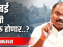 मुंबई कधी सुरू होणार ? - Marathi News | When will Mumbai start? | Latest maharashtra Videos at Lokmat.com