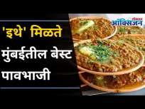 मुंबईतील ५ बेस्ट पावभाजी Spots | 5 Best Pavbhaji Spots in Mumbai | Pavbhaji One Must Try In Mumbai - Marathi News | 5 Best Pavbhaji Spots in Mumbai | 5 Best Pavbhaji Spots in Mumbai | Pavbhaji One Must Try In Mumbai | Latest oxygen Videos at Lokmat.com