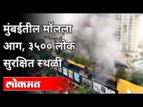 मुंबईतील मॉलला आग, ३५०० लोक सुरक्षित स्थळी | Mumbai Nagpada City Centre Mall Fire | Mumbai News - Marathi News | Mall fire in Mumbai, 3500 people in a safe place Mumbai Nagpada City Center Mall Fire | Mumbai News | Latest mumbai Videos at Lokmat.com
