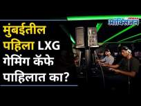 मुंबईतील या पहिल्या LXG गेमींग कॅफे बद्दल एकलंय का? First LXG gaming cafe in Mumbai - Marathi News | Have you heard about this first LXG gaming cafe in Mumbai? First LXG gaming cafe in Mumbai | Latest oxygen Videos at Lokmat.com