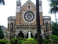 मुंबई विद्यापीठाच्या परीक्षा १४ एप्रिलपर्यंत लांबणीवर - Marathi News | Examination of Mumbai University is extended till 14th April | Latest mumbai News at Lokmat.com