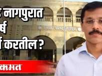 तुकाराम मुंडे नागपुरात 1 वर्ष पूर्ण करतील - Marathi News | Tukaram Munde will complete 1 year in Nagpur | Latest nagpur Videos at Lokmat.com