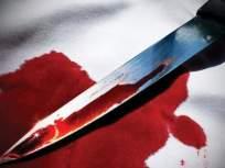 शिरूरमध्ये भरदुपारी ८५ वर्षीय वृद्ध महिलेची गळा चिरुन हत्या