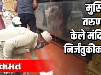 मुस्लिम तरुणांनी केले मंदिरांचे निर्जंतुकीकरण - Marathi News | Temples disinfected by Muslim youth | Latest pune Videos at Lokmat.com
