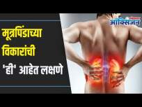 Kidney Diseases Symptoms I मूत्रपिंडाचे विकार असे ओळखा | Lokmat Oxygen - Marathi News | Kidney Diseases Symptoms I Kidney Disorders | Lokmat Oxygen | Latest oxygen Videos at Lokmat.com