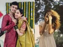 सई लोकूरनंतर ही मराठी अभिनेत्री लवकरच अडकणार विवाहबंधनात, केळवणचे फोटो आले समोर - Marathi News | After Sai Lokur, this Marathi actress will get married soon | Latest marathi-cinema News at Lokmat.com