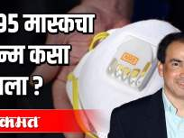N95 मास्कचा जन्म कसा झाला ? - Marathi News | How was the N95 mask born? | Latest health Videos at Lokmat.com
