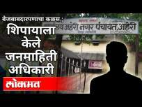 बेजबाबदारपणाचा कळस | शिपायाला केले जनमाहिती अधिकारी | Gadchiroli | Maharashtra News - Marathi News | The culmination of irresponsibility | Public Information Officer | Gadchiroli | Maharashtra News | Latest maharashtra Videos at Lokmat.com