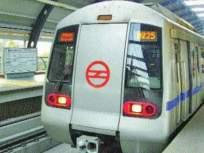 नागपुरात दोन लाखांहून नागरिकांनी केली 'मेट्रो वारी'