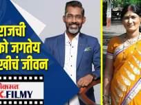 नागराजची बायको जगतेय हलाखीचं जीवन - Marathi News | Nagraj's wife lives a miserable life | Latest entertainment Videos at Lokmat.com