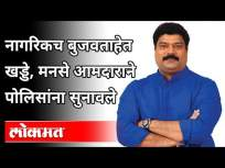 मनसेचे आमदार राजू पाटील यांचा पोलिस प्रशासनाला जाब | Raju Patil On Kalyan Traffic Police | KDMC - Marathi News | MNS MLA Raju Patil's reply to the police administration Raju Patil On Kalyan Traffic Police | KDMC | Latest thane Videos at Lokmat.com