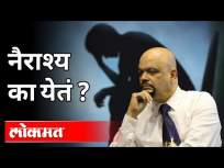 नैराश्यावर डॉ बर्वेंची अनोखी कविता | Psychiatrist Dr Rajendra Barve On Depression | Maharashtra News - Marathi News | Dr. Barve's unique poem on depression Psychiatrist Dr Rajendra Barve On Depression | Maharashtra News | Latest health Videos at Lokmat.com