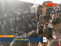 Pulwama Terror Attack : दहशतवादी हल्ल्याच्या निषेधार्थ नालासोपाऱ्यात रेल रोको