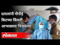 दलालांनी PPE Kitच्या किंमती आभाळाला भिडवल्या | Covid 19 | Atul Kulkarni | Maharashtra News - Marathi News | Brokers skyrocket PPE Kit prices | Covid 19 | Atul Kulkarni | Maharashtra News | Latest mumbai Videos at Lokmat.com
